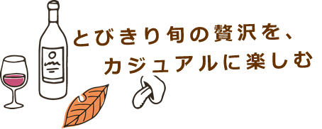 姫路のイタリアン薫家(くんや)